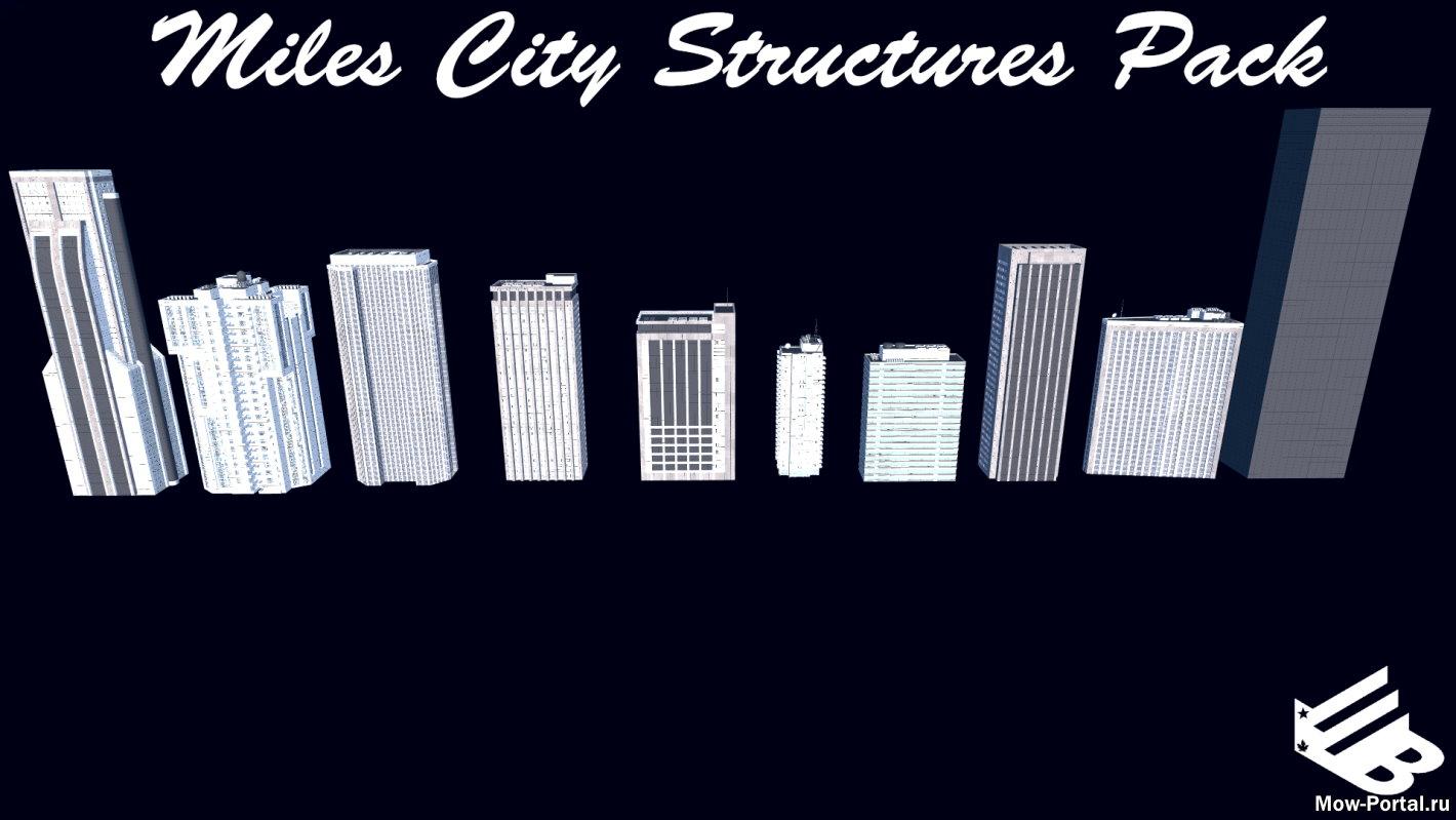 Скачать файл Miles City Structures (AS2 — 3.262.0) (v11.08.2020)
