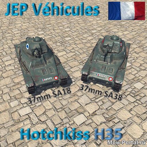 Скачать файл JEP Vehicules Hotchkiss H35 Tanks (AS2 — 3.262.0) (v18.05.2020)
