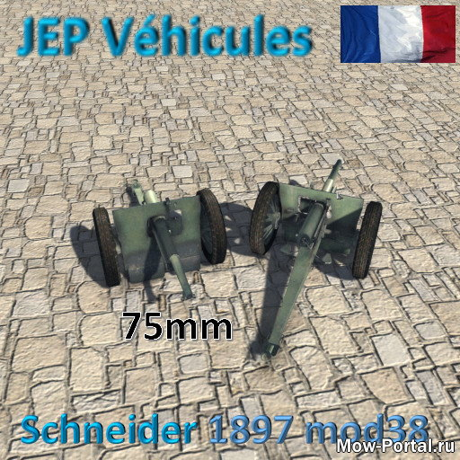 Скачать файл JEP Vehicules Schneider 75mm 1897 mod38 Cannon (AS2 — 3.262.0) (v14.08.2020)