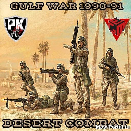 Скачать Desert Combat Mod - Gulf War 1990-91 (AS2 — 3.262.0) (v04.10.2020)