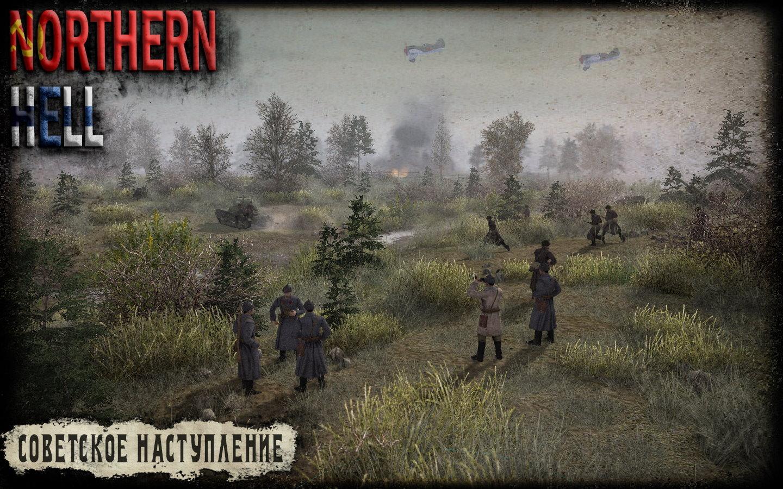 "Northern Hell 3.1.5 ""Советское Наступление"" (AS2 — 3.262.0) (v28.06.2021)"