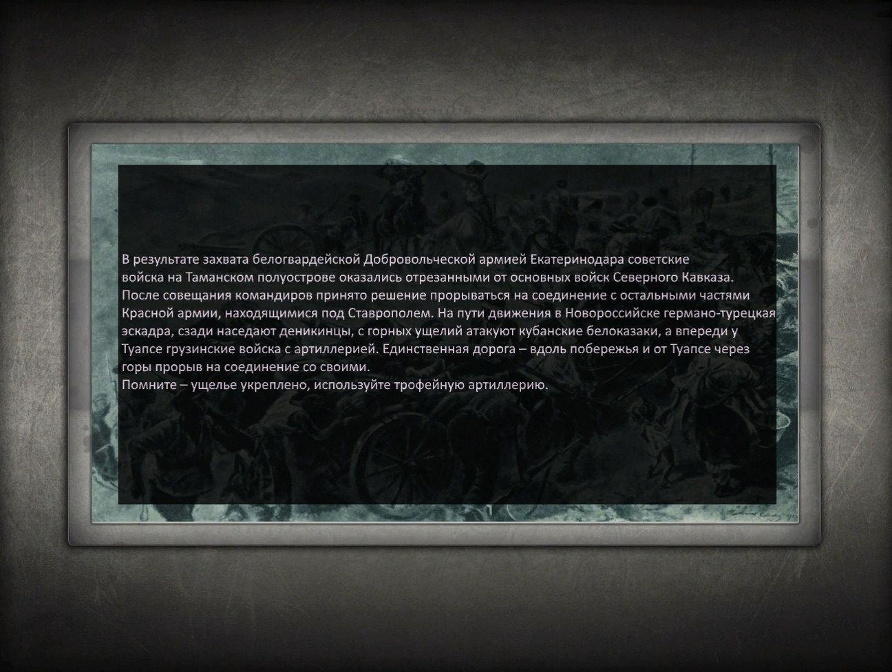 Civil War In Russia, Campaigns 9.0 (AS2 — 3.262.0) (v03.11.2020)