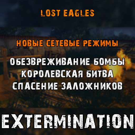 Скачать LOST EAGLES: Extermination - New multiplayer modes (AS2 — 3.262.0) (v14.10.2021)